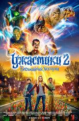 Постер к фильму «Ужастики 2: Беспокойный Хеллоуин»