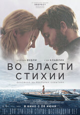 Постер к фильму «Во власти стихии»