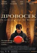 Постер к фильму «Дровосек»