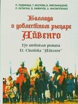 Постер к фильму «Баллада о доблестном рыцаре Айвенго»