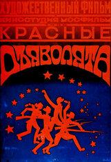 Постер к фильму «Красные дьяволята»
