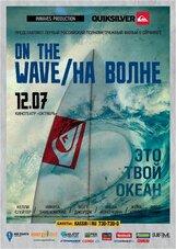 Постер к фильму «На волне»