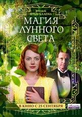 Постер к фильму «Магия лунного света»