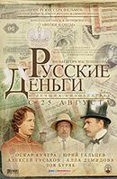Постер к фильму «Русские деньги»