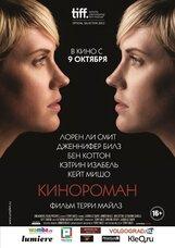 Постер к фильму «Кинороман»