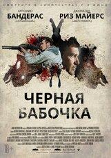 Постер к фильму «Черная бабочка»