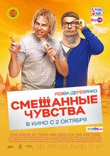 Постер к фильму «Смешанные чувства»