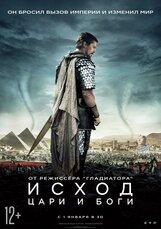Постер к фильму «Исход: Цари и Боги IMAX 3D»