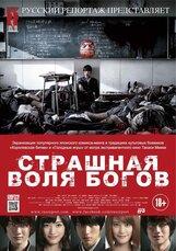 Постер к фильму «Страшная воля богов»