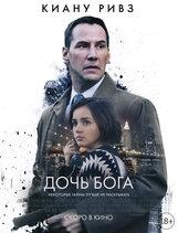 Постер к фильму «Дочь Бога»