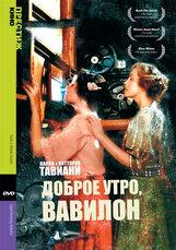 Постер к фильму «Доброе утро, Вавилон»