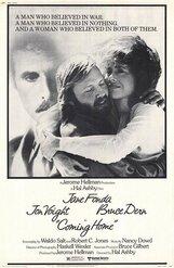 Постер к фильму «Возвращение домой»