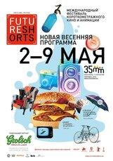 "Постер к фильму «Future Shorts. Программа ""Весна-2013""»"