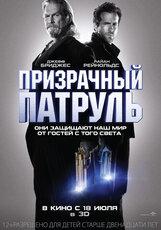 Постер к фильму «Призрачный патруль»