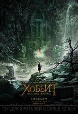 Постер к фильму «Хоббит: Пустошь Смауга 3D»