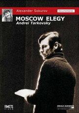 Постер к фильму «Московская элегия»