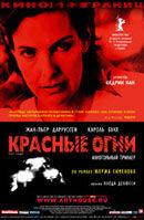 Постер к фильму «Красные огни»