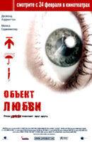 Постер к фильму «Объект любви»