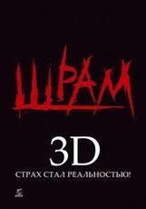 Постер к фильму «Шрам 3D»