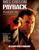 Постер к фильму «Расплата: Режиссерская версия»