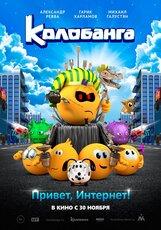 Постер к фильму «Колобанга. Привет, Интернет!»