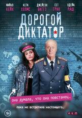 Постер к фильму «Дорогой диктатор»