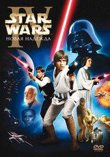 Постер к фильму «Звездные войны: Эпизод IV - Новая надежда»