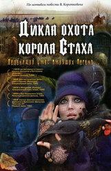 Постер к фильму «Дикая охота короля Стаха»