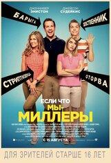 Постер к фильму «Мы - Миллеры»