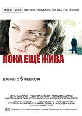 Постер к фильму «Пока еще жива»