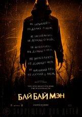 Постер к фильму «Байбаймэн»