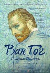 Постер к фильму «Ван Гог. С любовью, Винсент»