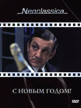 Постер к фильму «С Новым годом!»