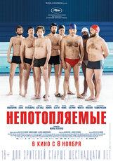 Постер к фильму «Непотопляемые»