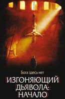 Постер к фильму «Изгоняющий дьявола: Начало»