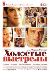 Постер к фильму «Холостые выстрелы»