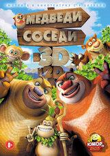 Постер к фильму «Медведи-соседи 3D»