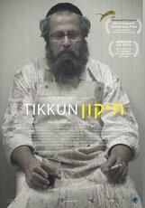 Постер к фильму «Тиккун»