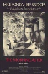 Постер к фильму «На следующее утро»