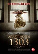 Постер к фильму «Апартаменты 1303 3D»