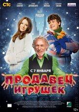Постер к фильму «Продавец игрушек»