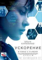 Постер к фильму «Ускорение»