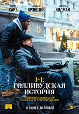 Постер к фильму «1+1: Голливудская история»