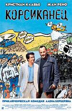 Постер к фильму «Корсиканец»