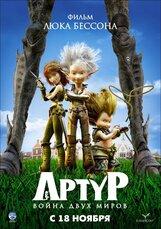 Постер к фильму «Артур и война двух миров»