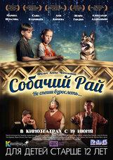 Постер к фильму «Собачий рай»