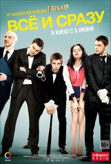 Постер к фильму «Все и сразу»
