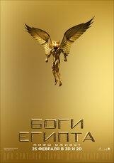 Постер к фильму «Боги Египта 3D»