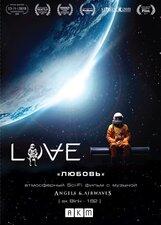 Постер к фильму «Любовь»