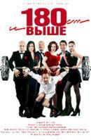 Постер к фильму «От 180 и выше»
